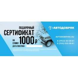 Подарочный сертификат на сумму 1000 рублей.